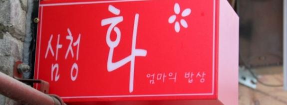 samcheonghwa1-575x210