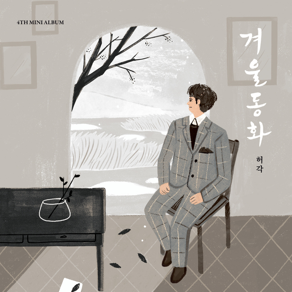 Huh Gak 4th Mini Album